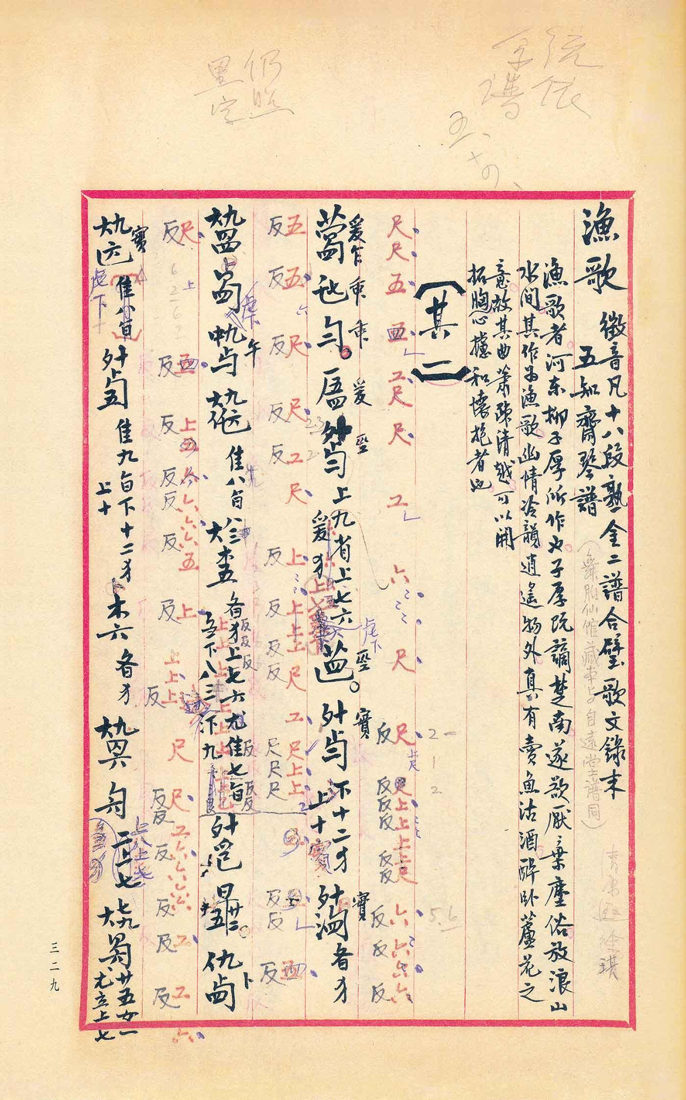 Tablature du Chant du Pêcheur, manuscrit de Cai laoshi