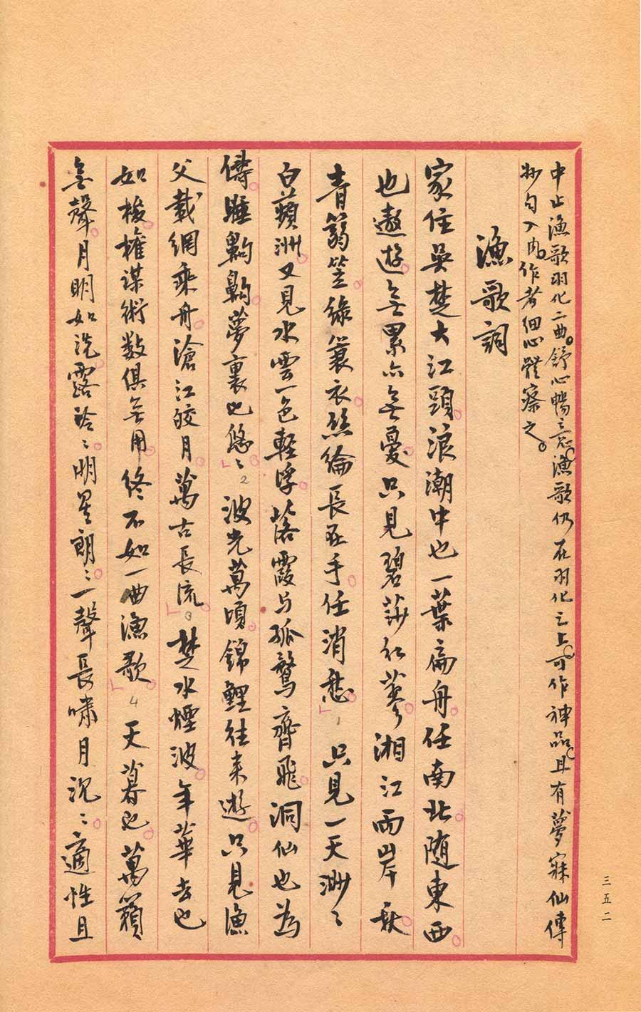 Manuscrit du Chant du Pêcheur. p. 1, par Cai L