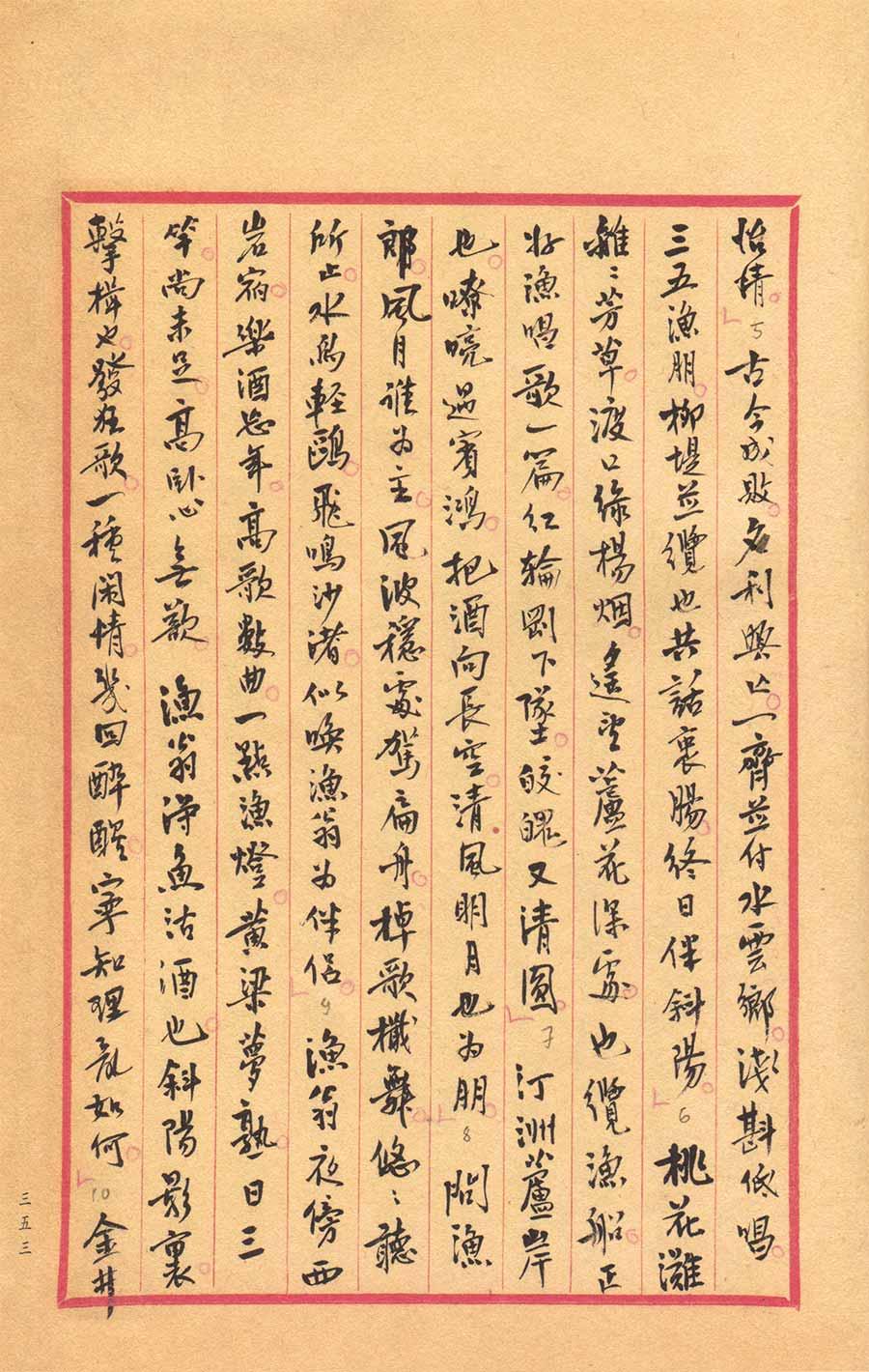 Manuscrit du Chant du Pêcheur. p. 2, par Cai L