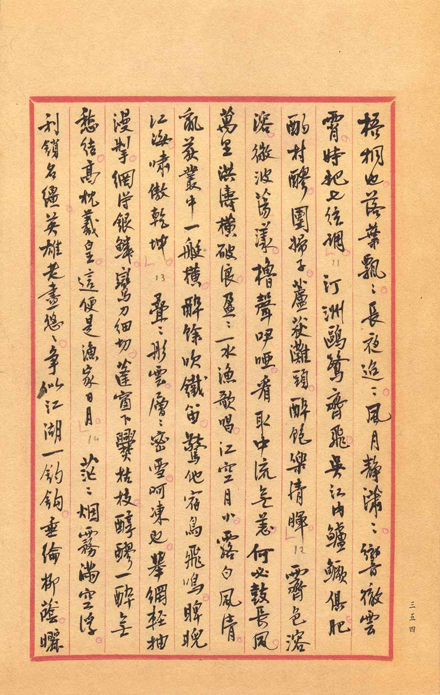Manuscrit du Chant du Pêcheur. p. 3, par Cai Laoshi