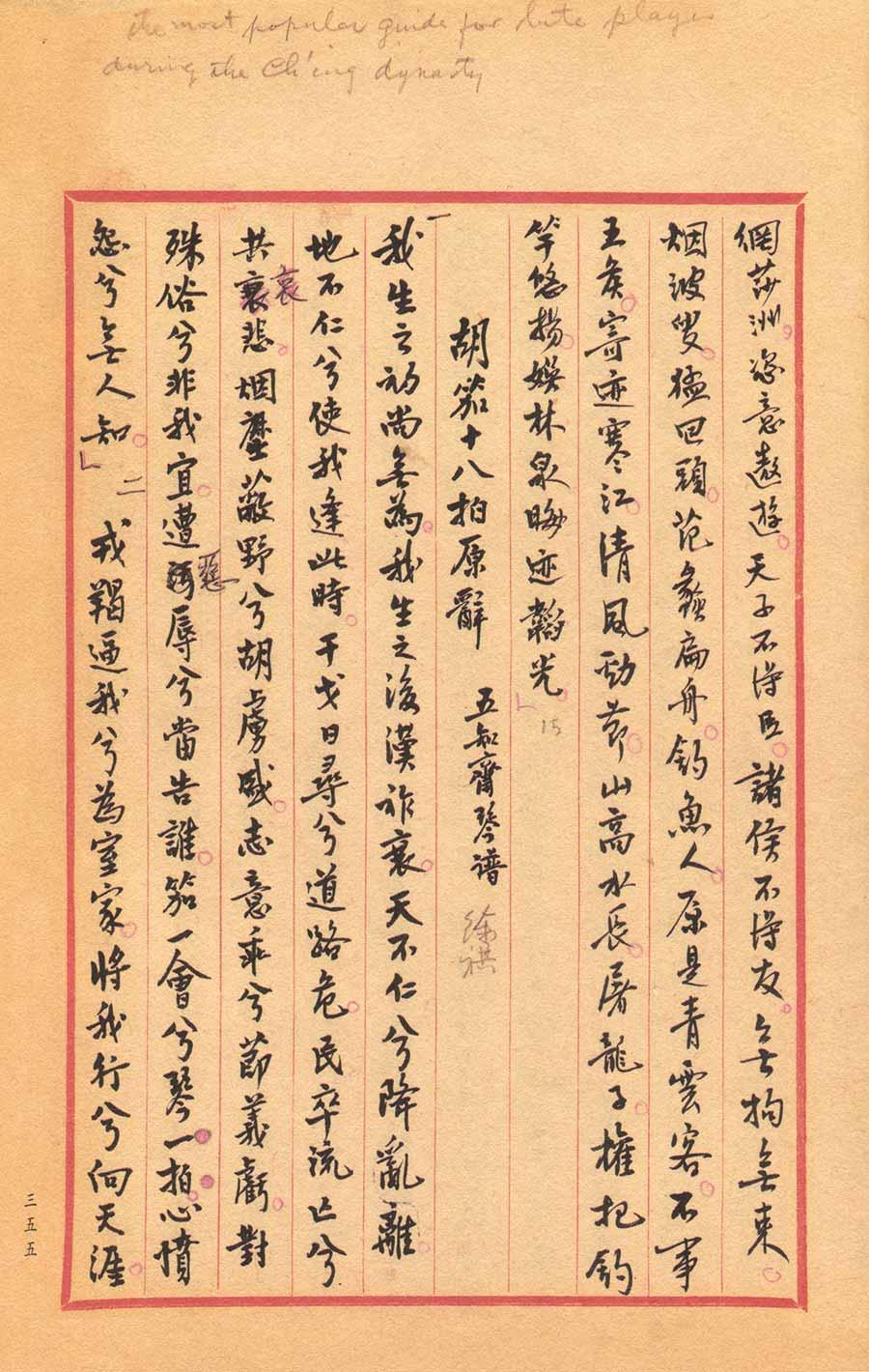 Manuscrit du Chant du Pêcheur. p. 4, par Cai Laoshi