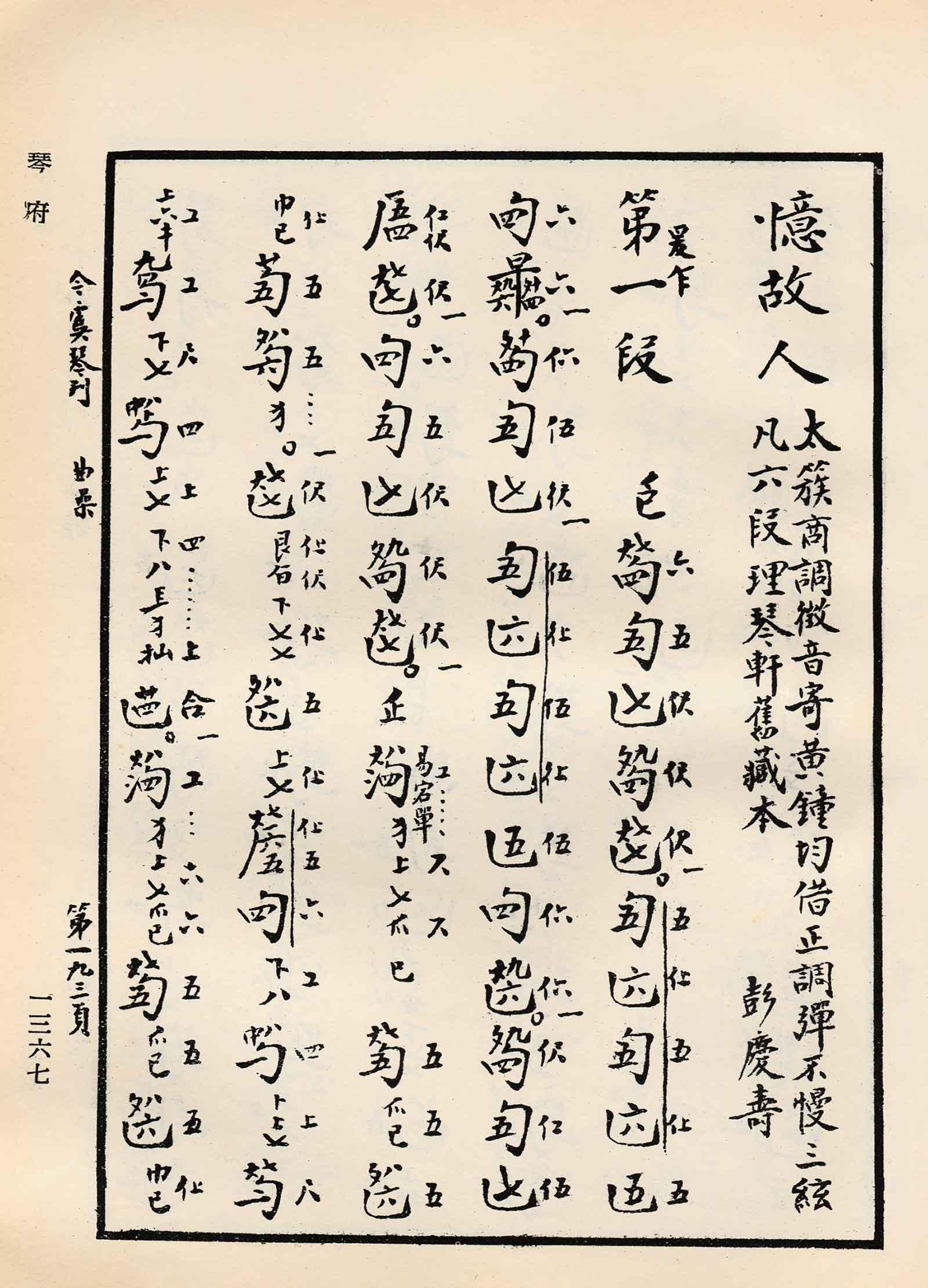 Tablature de Yi Guren par Zhang Ziqian