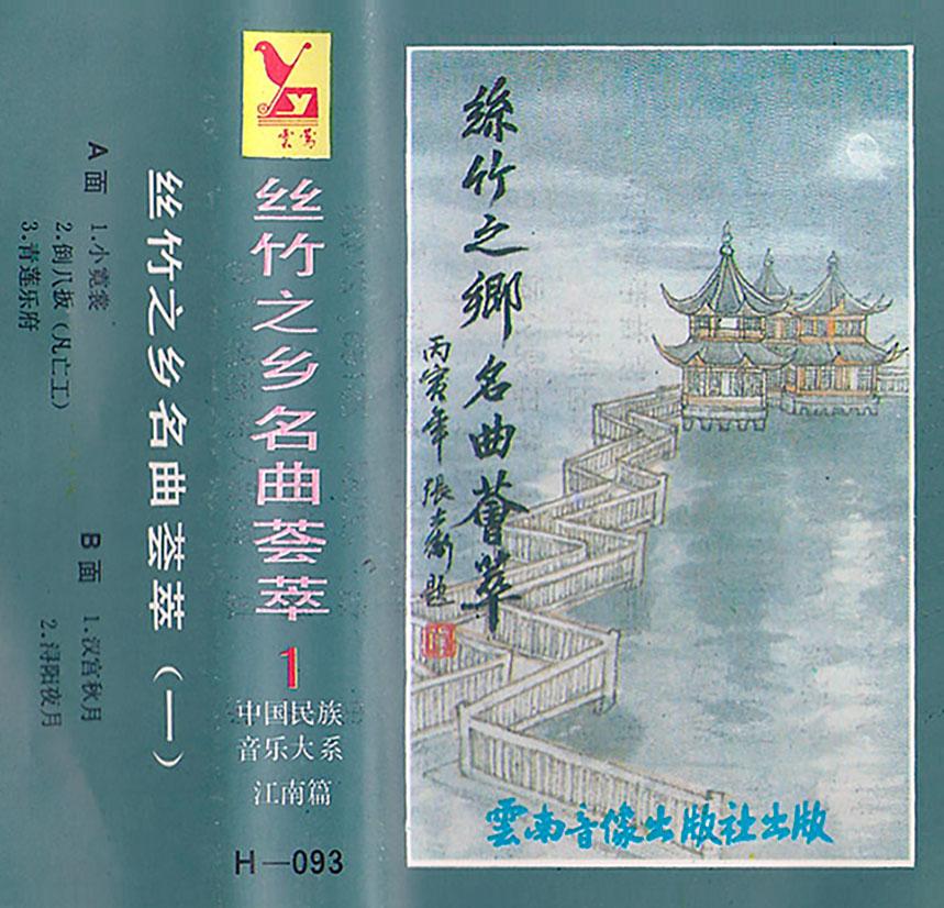 Cassette de musique de «soie et bambou»