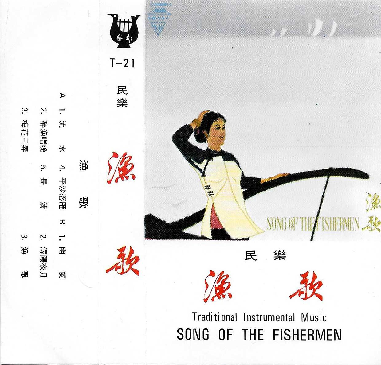 Cassette Song of the Fishermen