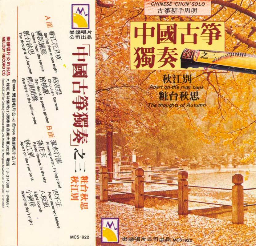 Zhou Ming - Cassette de Guzheng