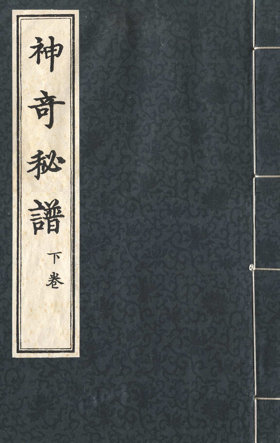 Shenqimipu - Couverture