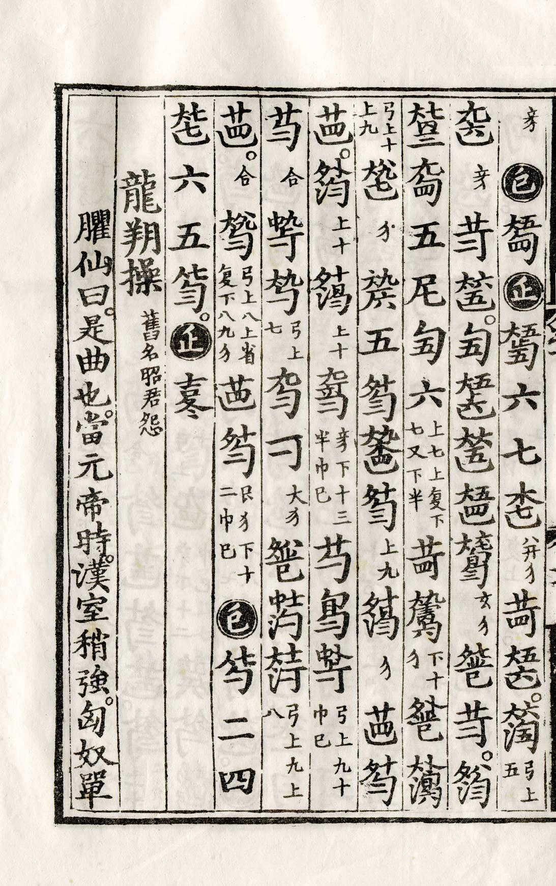 Shenqimipu - Page 2