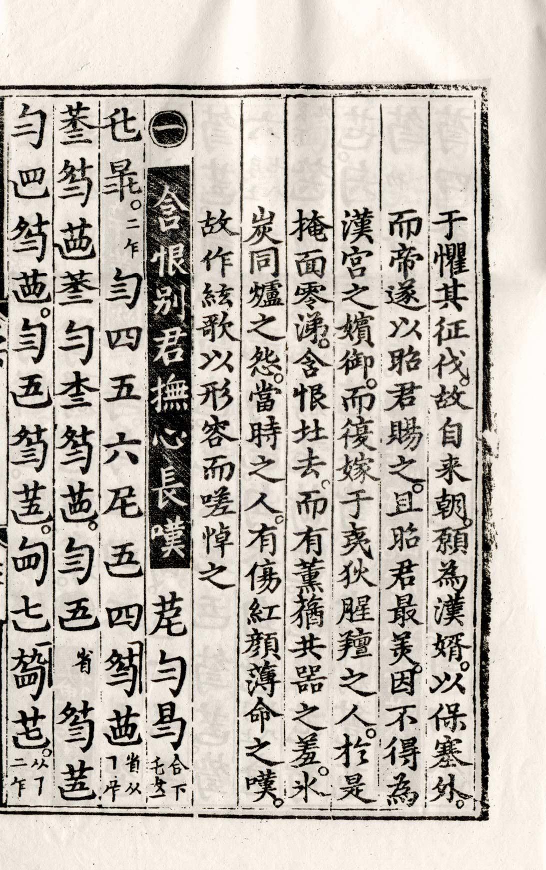 Shenqimipu - Page-1