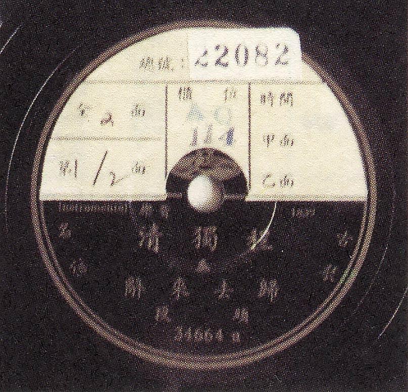 Disque 78 tours, Guiqulaici par Cheng Duqing