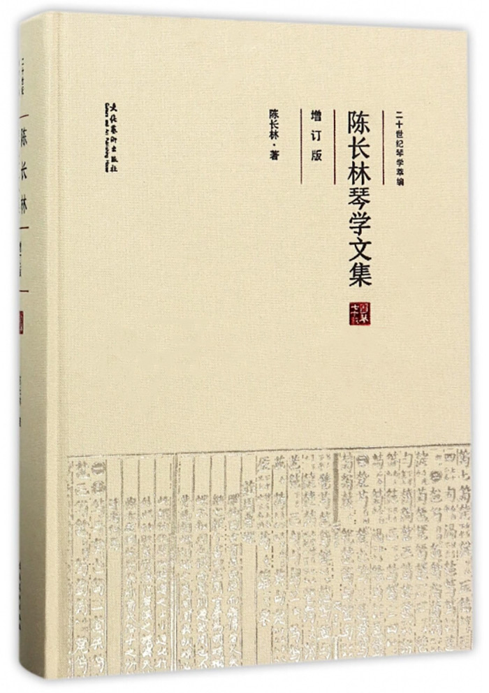 Chen Changlin Qinxue Wenji