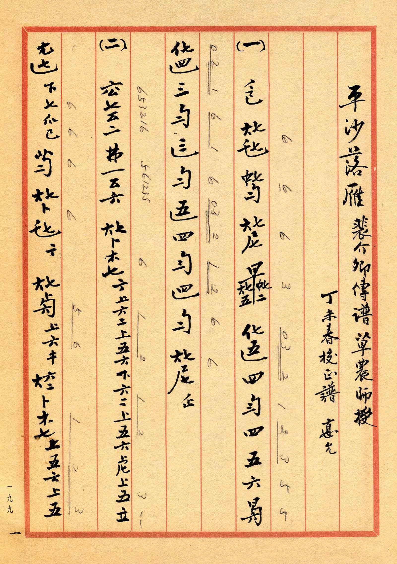 Tablature de Pingsha luoyan