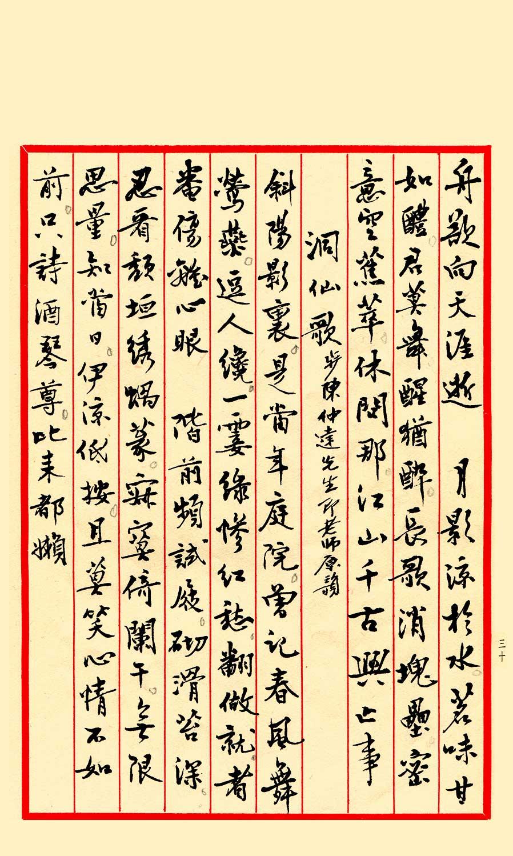 Poèmes de Cai laoshi, page de gauche