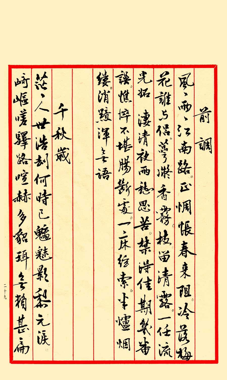 Poèmes de Cai laoshi, page de droite