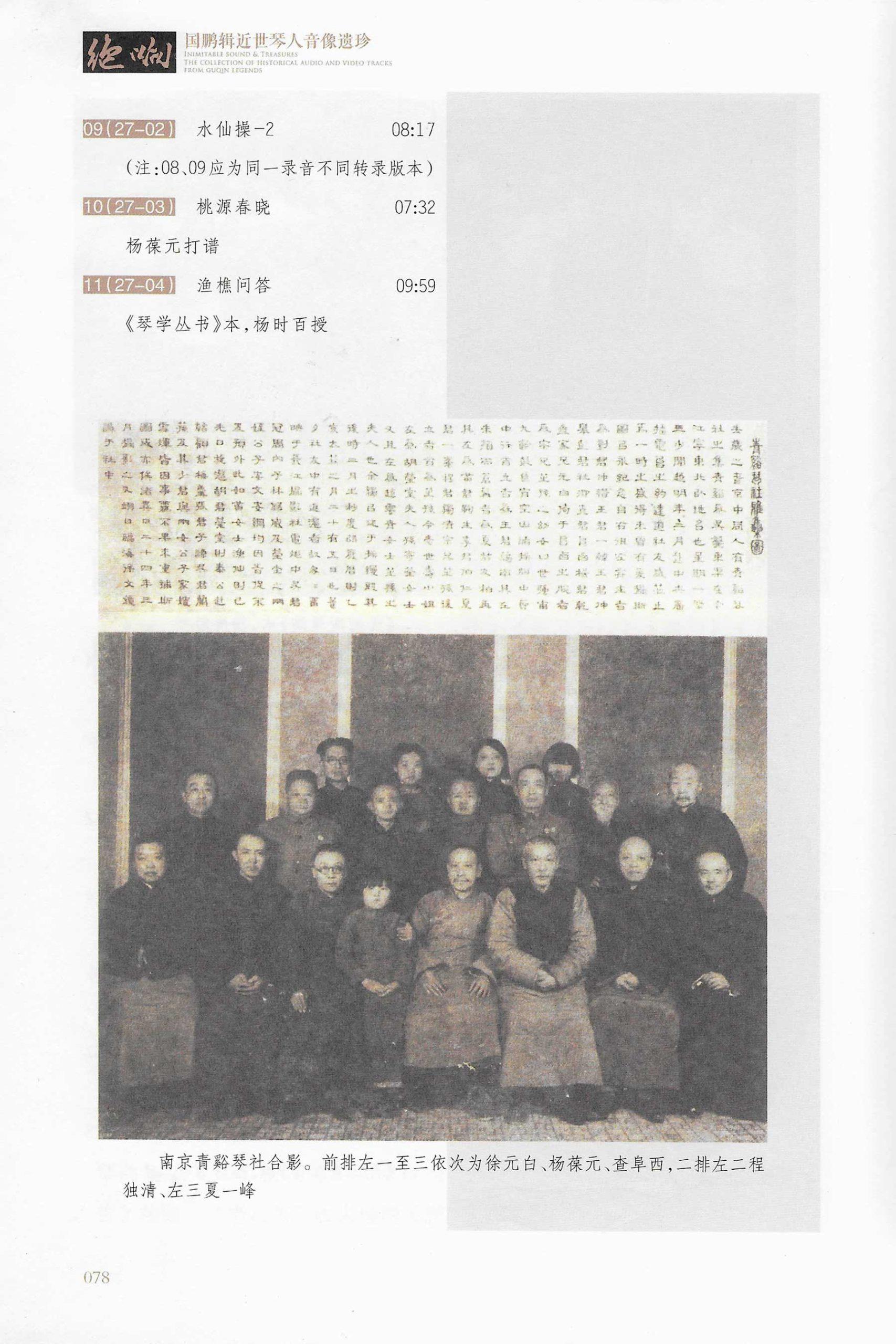 JueXiang, trois pages sur Yang Baoyuan-3