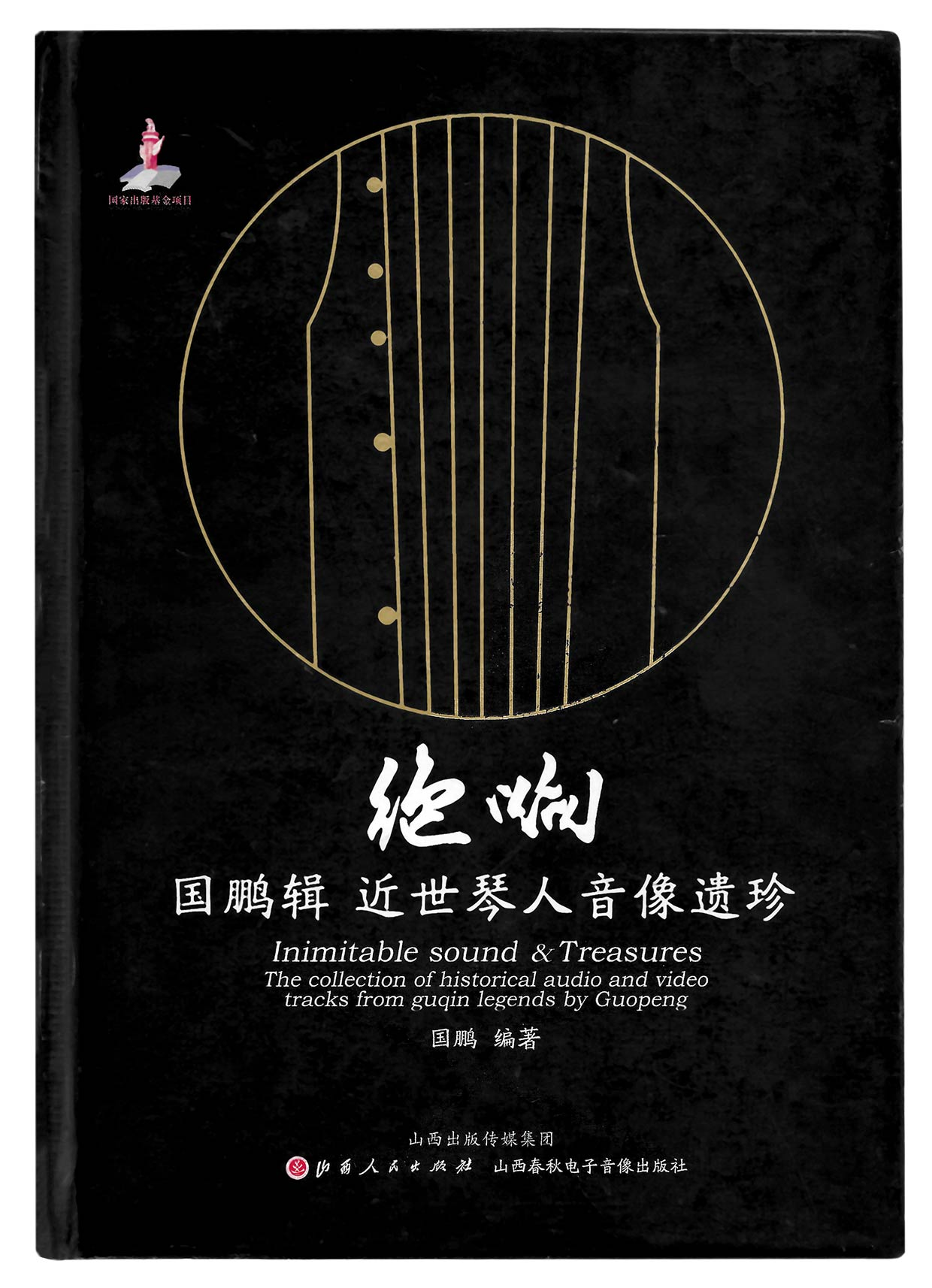 Couverture du livre Juexiang 絕響